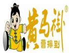 长垣黄马褂曹操到高端保洁清洗服务公司
