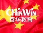 南京春华教育的自考优势