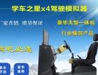 洛阳县城小额投资开设学车驾驶训练馆 生意挤破门