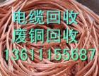 大连专业回收电缆,大连哪里回收电缆,大连电缆铜回收多少钱一斤