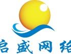 广州启盛网络公司 分析百度竞价开户基础知识
