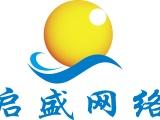 廣州啟盛網絡公司 分析競價開戶基礎知識
