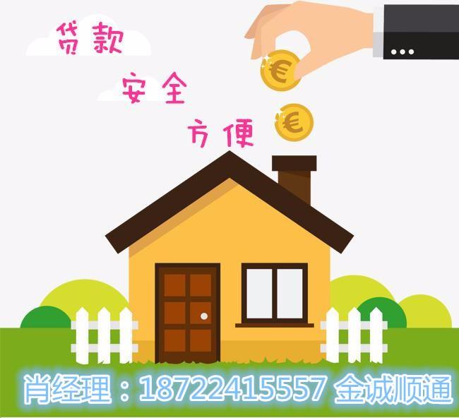 天津房屋抵押贷款费用全包