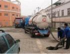 承德专业抽淤泥抽污水 大型管道清洗 清理生化池