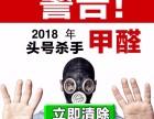 漳州市净醛环保科技有限公司