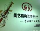 学声乐钢琴吉他古筝到尚艺专业音乐培训