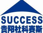 贵阳社科赛斯MBA MPACC5月招生
