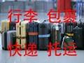专业托运各种行李箱 棉絮包裹 电脑书籍等提供上门服务