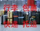 武昌申通e物流快递专业托运行李包裹电动车 红酒白酒等大件物品