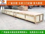 廣州海珠區南華西打出口木箱