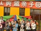 北京红黄蓝亲子园(惠民分园)