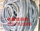 镇江电缆线回收公司 高于市值价 免费上门回收热线