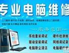 笔记本电脑维修 笔记本芯片级维修江阴万通电脑
