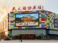 滨州博兴县天元购物广场墙体广告招商