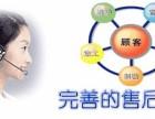 便民查询!梅州三洋空调各点售后 服务网站梅江
