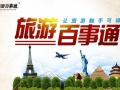 海南沙洲旅游百事通国际旅行社凤翔东路分社