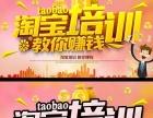 温岭泽国淘宝培训 淘宝暑假短期班培训