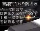 摩托车.电动车.汽车.GPS定位追踪报警器.