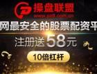 芜湖配股神股票配资平台有什么优势?