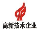 滨州高新技术企业怎么申请,高新认证好处