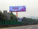 成南高速公路户外广告牌优惠招商