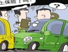 河东代办验车/代缴车船税/代缴罚款/新旧车辆上险/刹车片更换
