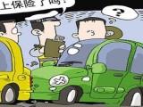 天津河东帮忙跑腿年检验车电话新旧车辆上险代缴车船税