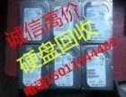 杭州所有服务器硬盘回收备注各种硬盘回收
