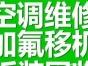 温州娄桥新桥六虹桥郭溪梧田(空调移机)拆装加液安装
