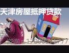 天津个人房屋抵押银行业务