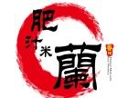 上海肥汁米蘭加盟电话是多少 香港肥汁米蘭怎么加盟