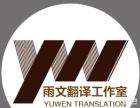 雨文翻译工作室---做潍坊最地道最精准的陪同翻译