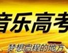 厦门音乐高考培训去哪里请选择广州星海音阅佳音乐高考培训学校