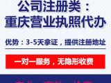重庆开州个体工商执照注销代办 武隆0元公司注册代办