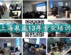 青浦白鹤哪里有有学CAD画图平面设计的学校上海泉威专业培训