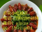 广州美味香辣十三香小龙虾舌尖小吃技术培训包教会
