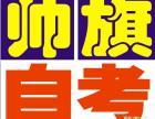 南京溧水报名南京大学自考本科