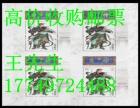 松江区邮票回收(上海专业收购老邮票公司地址)