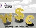 挑选天津投资理财公司5步为营安全可靠(安元运通公司建议)