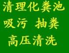 无锡惠山区荣巷镇清理化粪池公司信誉度高