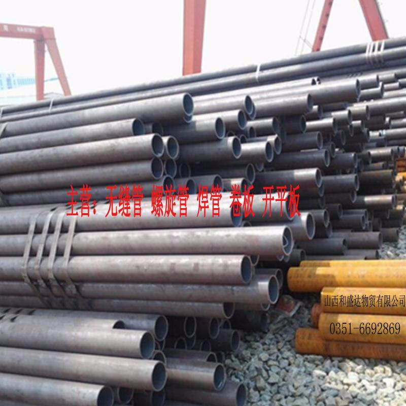 山西太原无缝钢管批发 现货足 质量优