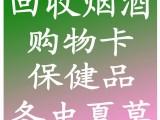 杭州烟酒礼品卡劵中心 量大高 欢迎来电话咨询我