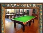 出售全新美式黑8台球桌,篮球架,乒乓球桌,南京台球桌维修
