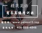 北京商务英语培训班-北京商务英语培训机构