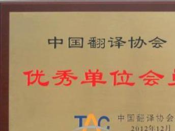 黄冈东元翻译公司证件文件翻译口译同传听译速记