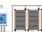 甘肃兰州电地暖设计安装,碳纤维电地暖,墙暖安装