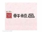 轩辕邑专业办理公司注册,代理记账,财务外包