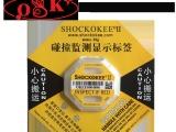 shockokeeII 50G新型防震标签,冲击烈度指示器