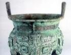 现金结算收购玉器瓷器青铜器 现金收购交易