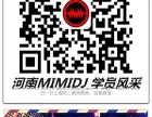 【国内知名MiMiDJ打碟培训学校】全国招生啦